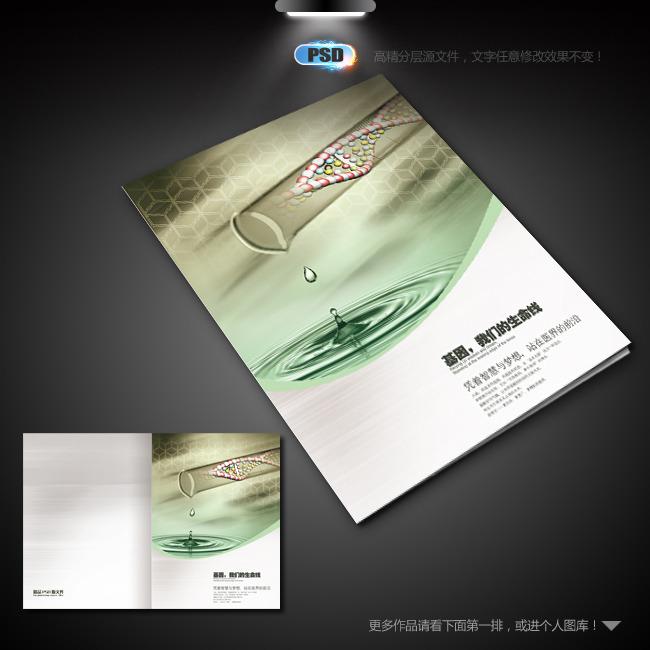生物科技公司画册封面图片
