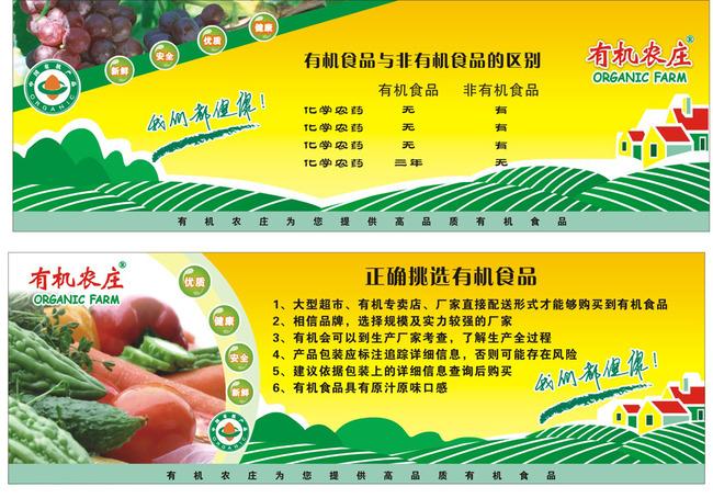 有机食品超市海报宣传模板下载 有机食品超市海报宣传图片下载