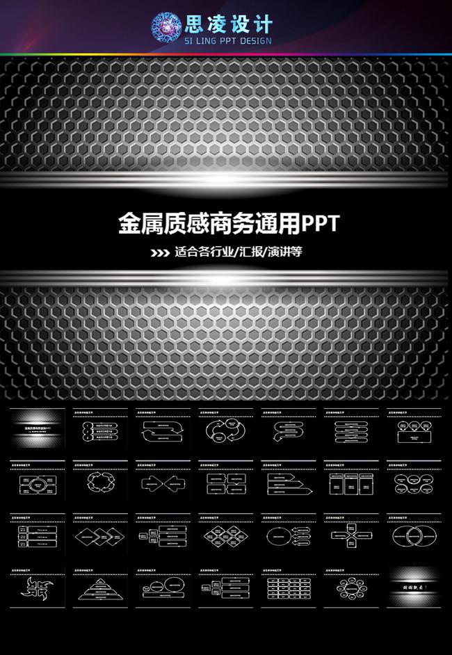 (ppt黑色质感 动态模板)