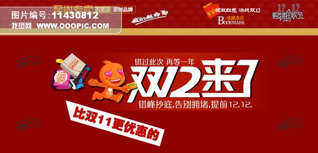 双12店铺装修模版淘宝广告宣传下载图片