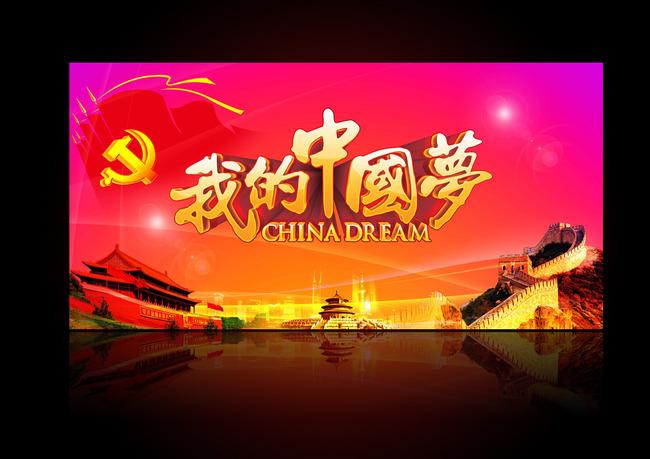 中国梦展板背景图模板下载