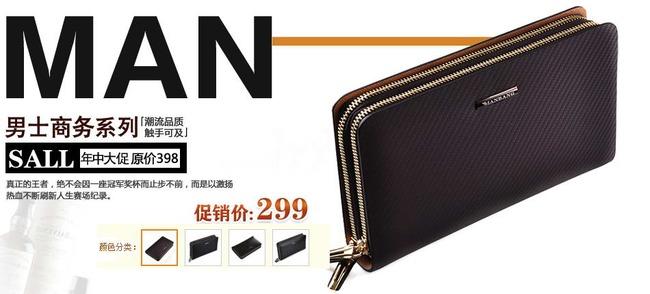 淘宝素材 模板 年末促销 淘宝促销   宣传海报 > 潮流商务男士包包