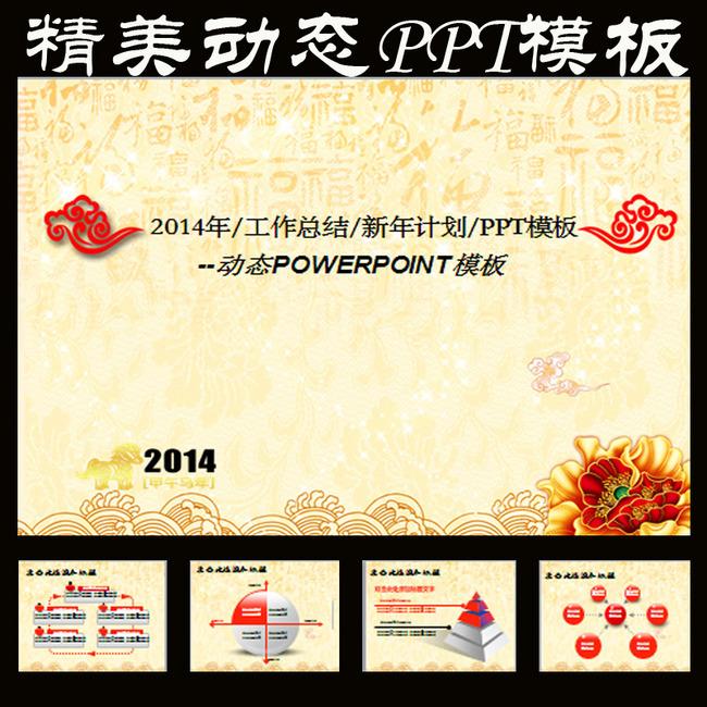 2014年度工作计划总结动态ppt模板模板下载