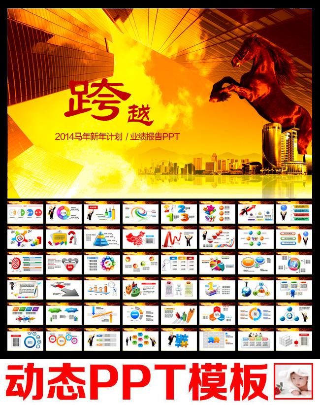 2014马年新年计划动态ppt模板下载