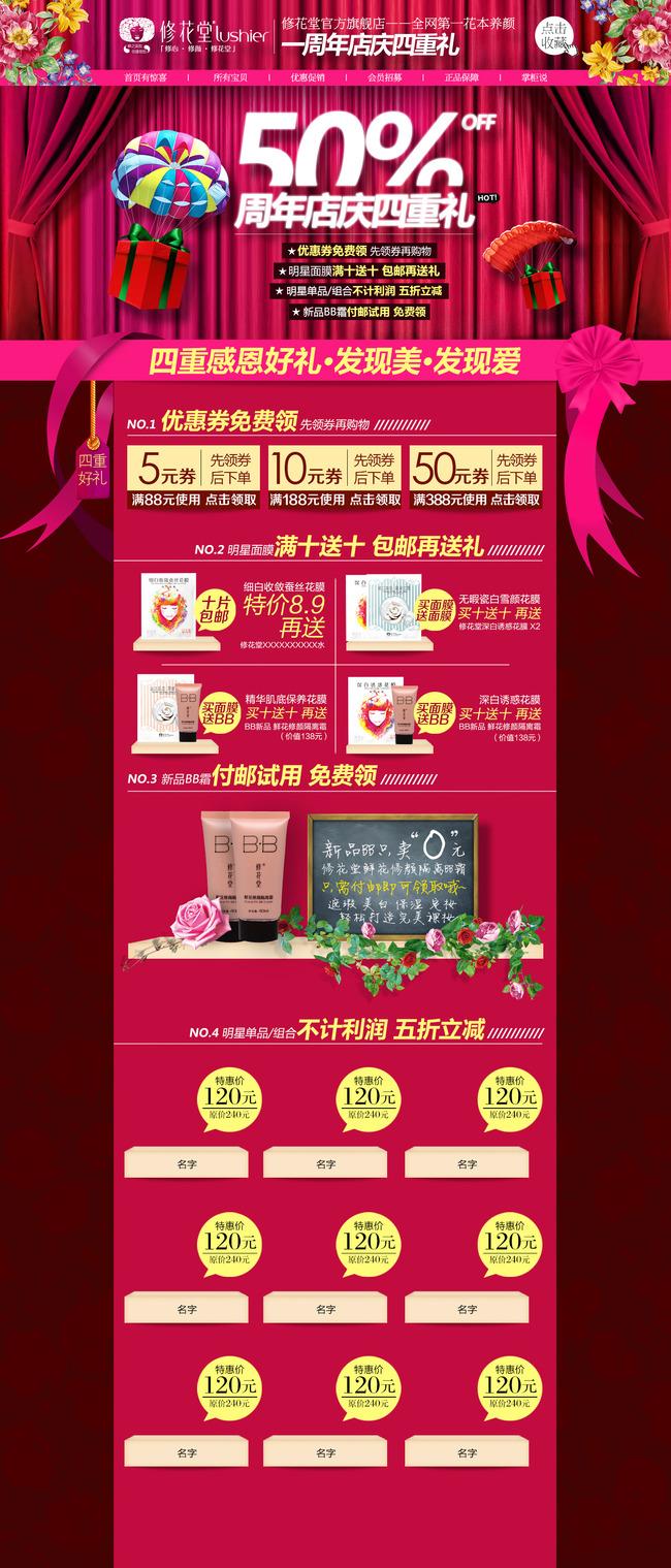 天猫淘宝店铺周年庆模板