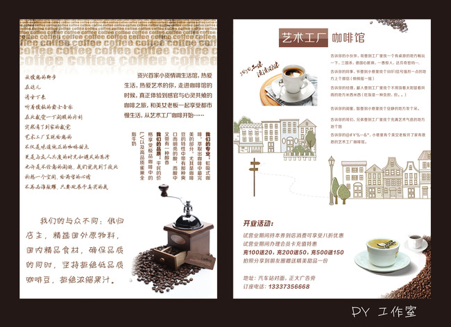 咖啡厅宣传单模板下载