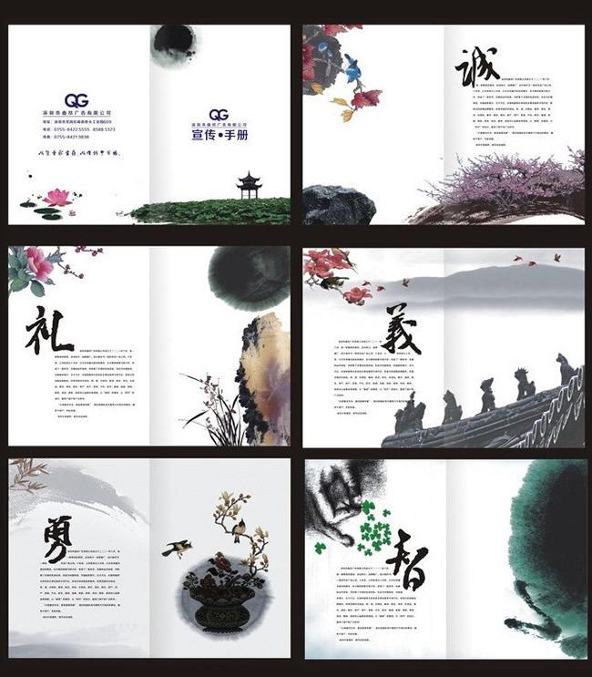 中国风企业文化公司产品宣传册图片