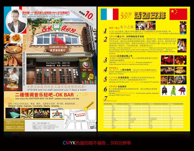西餐厅宣传单设计模板下载 西餐厅宣传单设计图片下载 西餐厅宣传单