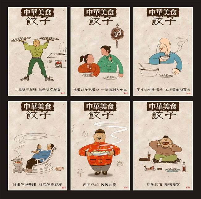 中华美食饺子图片