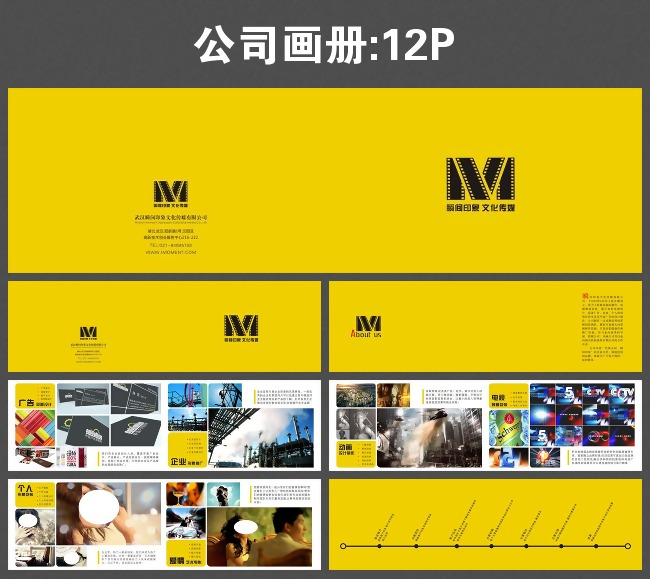 公司画册 公司宣传册 设计公司 广告公司 画册 宣传册 版式 设计 传媒