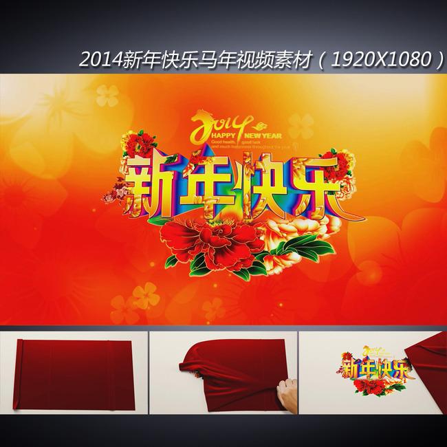 2014马年电子贺卡祝福春节视频下载模板下载