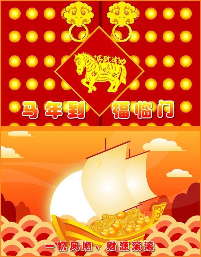2014马年新年电子贺卡中国特色贺卡模板下载 11436497 贺卡Flash源