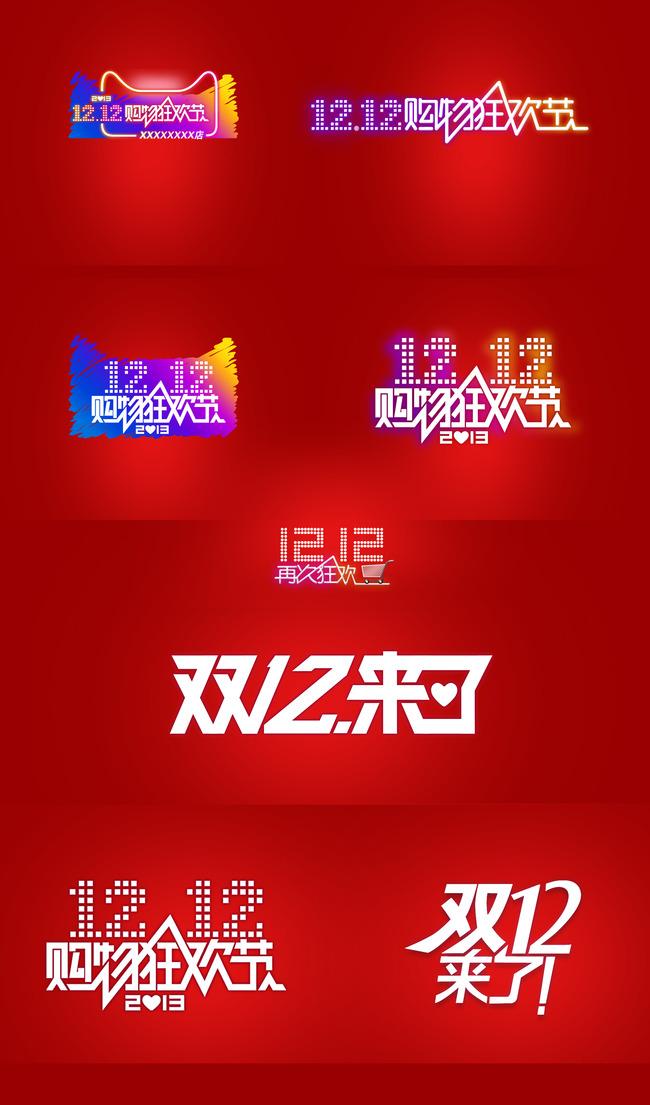 淘宝�_淘宝天猫双十二字体logo