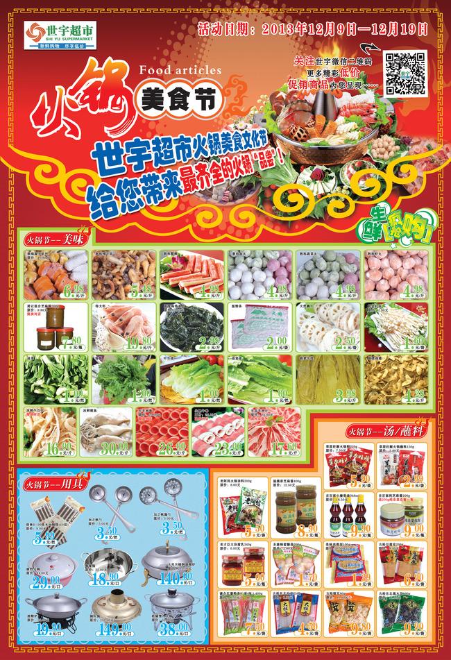 设计稿 海报设计 促销 宣传广告 宣传单 彩页 dm > 超市火锅节宣传页图片
