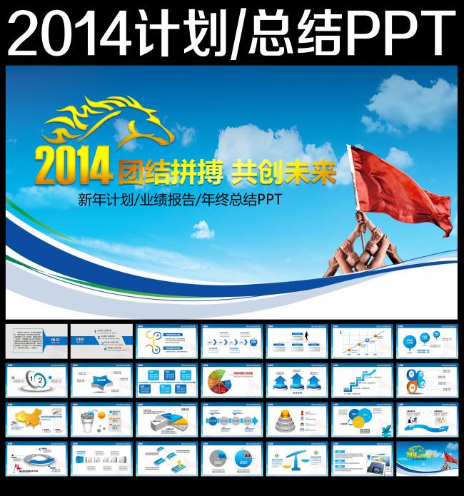 团队合作占领市场销售业绩报告ppt模板