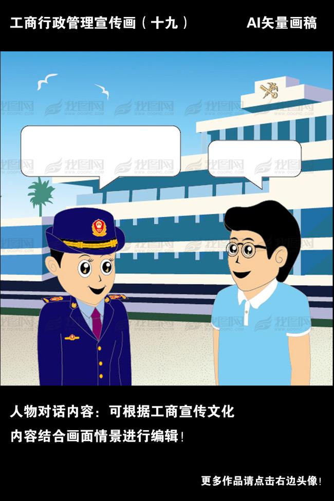 文化宣传版面设计插画