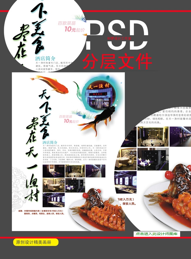 模板 美食/[版权图片]美食杂志模板