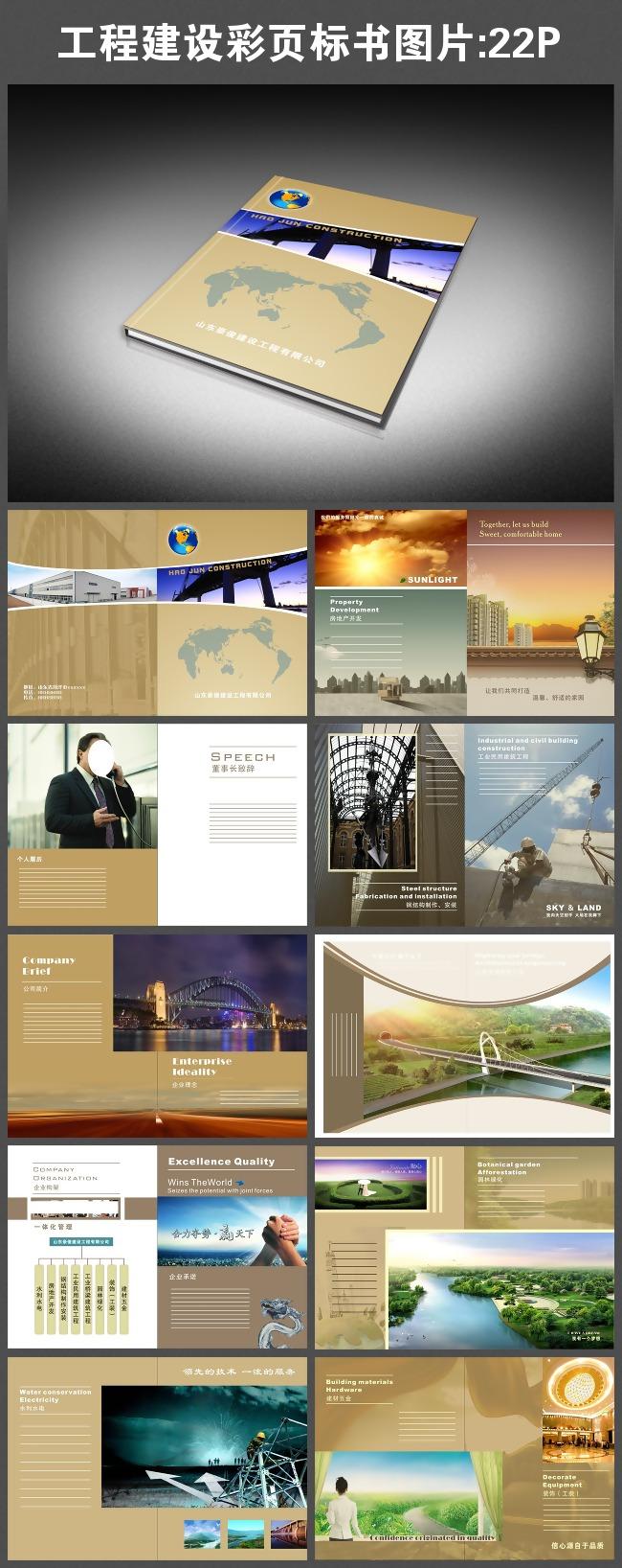 工程建设彩页标书图片