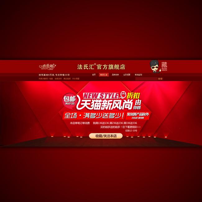 淘宝网店天猫商城宣传海报设计psd源文件模板下载(:)
