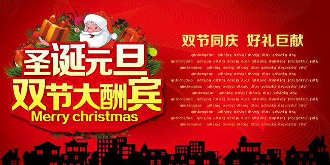 圣诞元旦双节大酬宾海报促销活动模板下载 11442062 圣诞节 节日设计