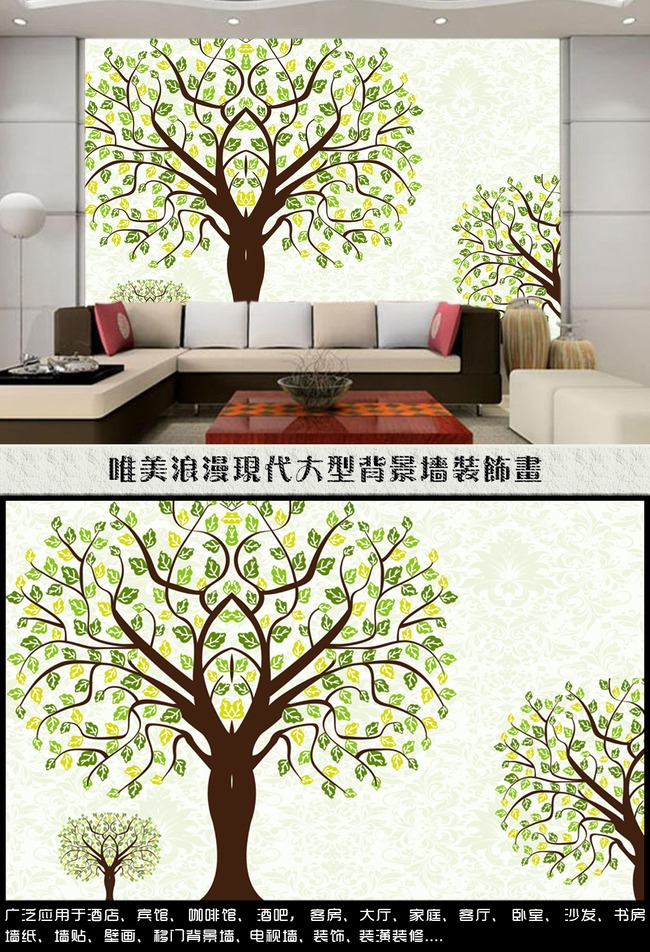 手绘梦幻树沙发背景墙装饰画设计