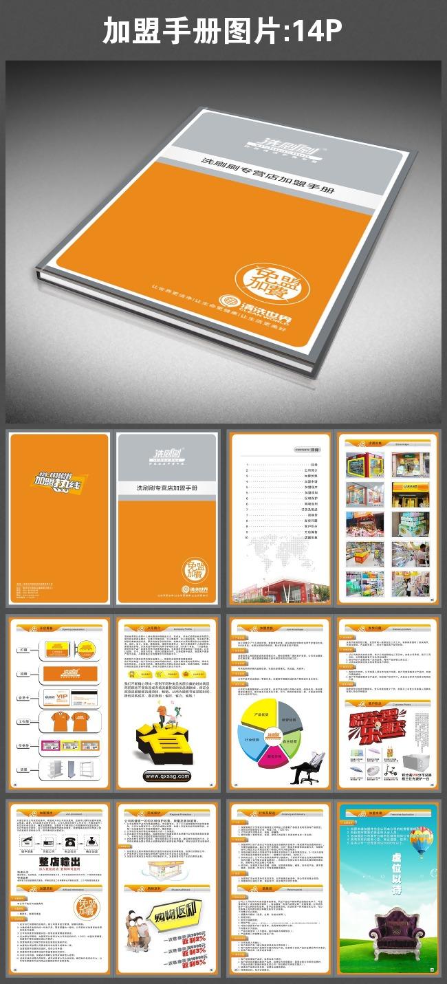 加盟手册图片图片下载 加盟手册矢量素材 加盟手册模板下载 加盟手册
