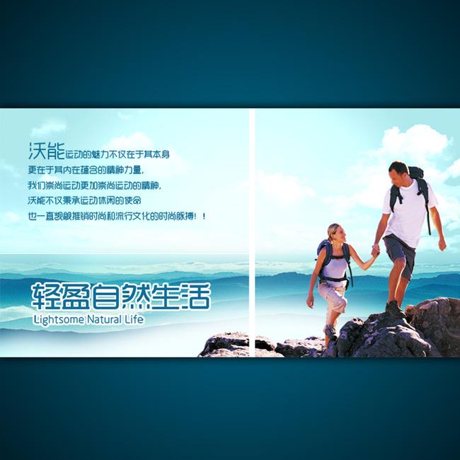 淘宝网店登山鞋促销海报设计psd源文件