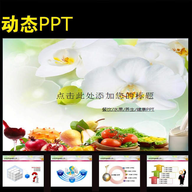 健康水果养生讲座幻灯片ppt模板下载(图片编号:)