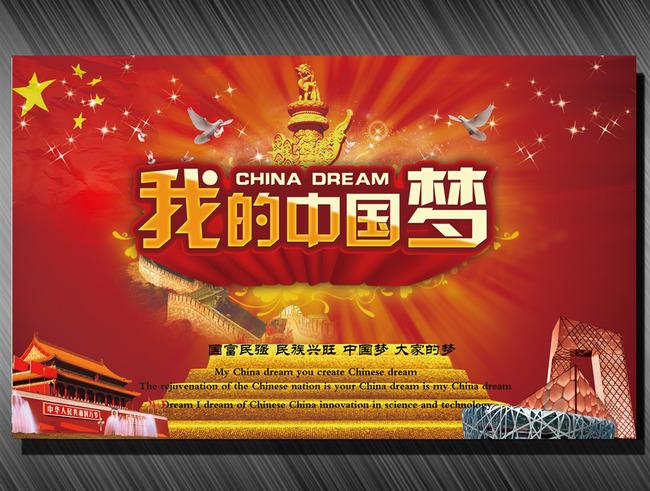 红色中国梦宣传活动广告海报素材
