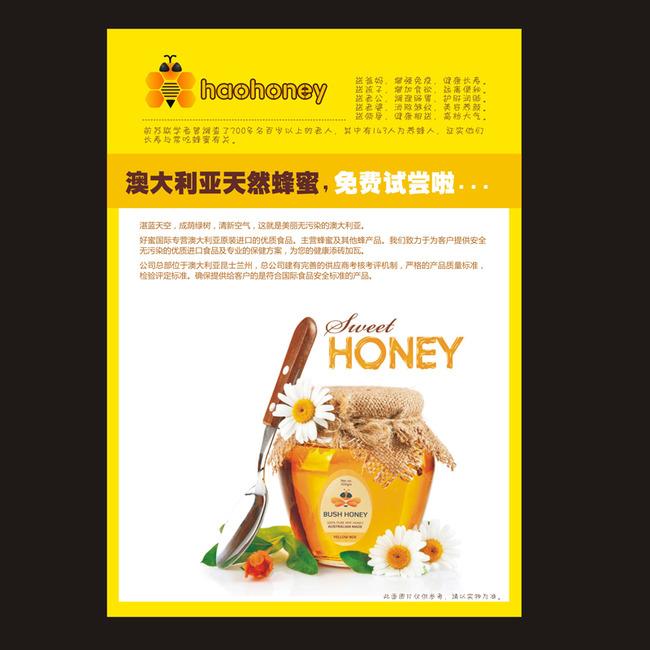 蜂蜜产品宣传单设计模板下载 蜂蜜产品宣传单设计图片下载 蜂蜜产品