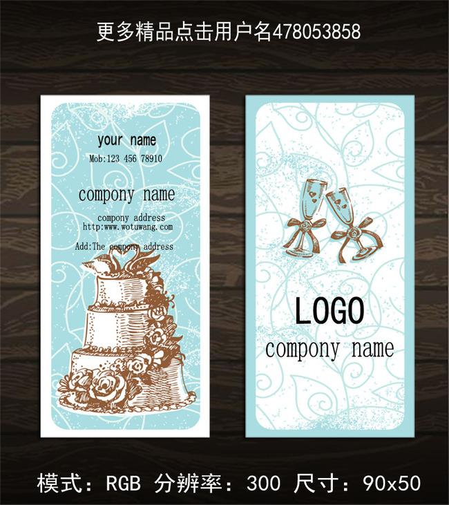 平面设计 vip卡|名片模板 茶艺餐饮名片 > 蓝色蛋糕店烘焙店名片  下图片