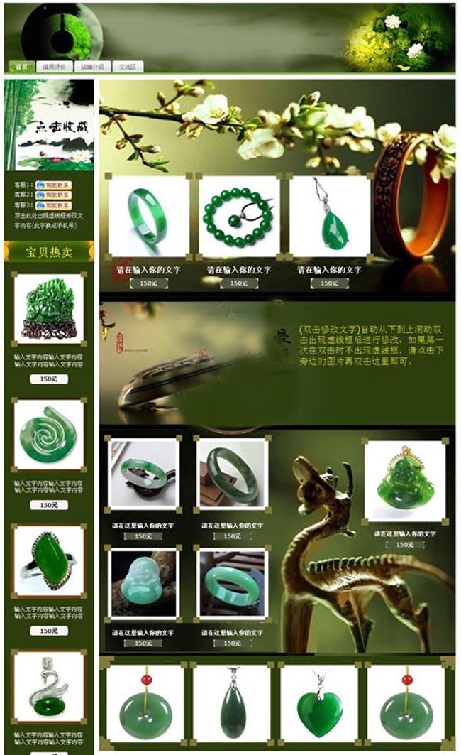珠宝翡翠淘宝店铺装修模板代码