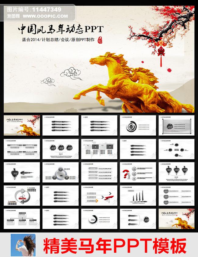 2014年终总结新年计划报告ppt模板下载