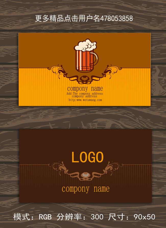 黄色餐厅名片设计模板下载(图片编号:11447500)_商业