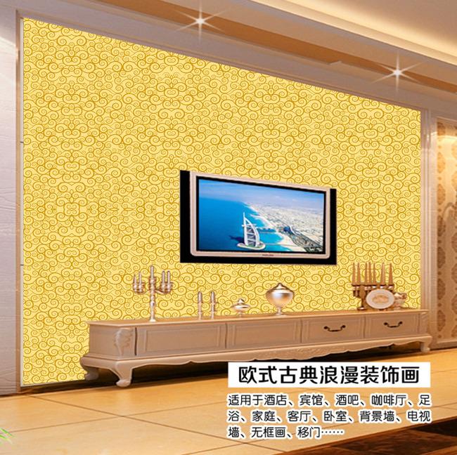 欧式风格电视背景墙装饰画模板下载模板下载