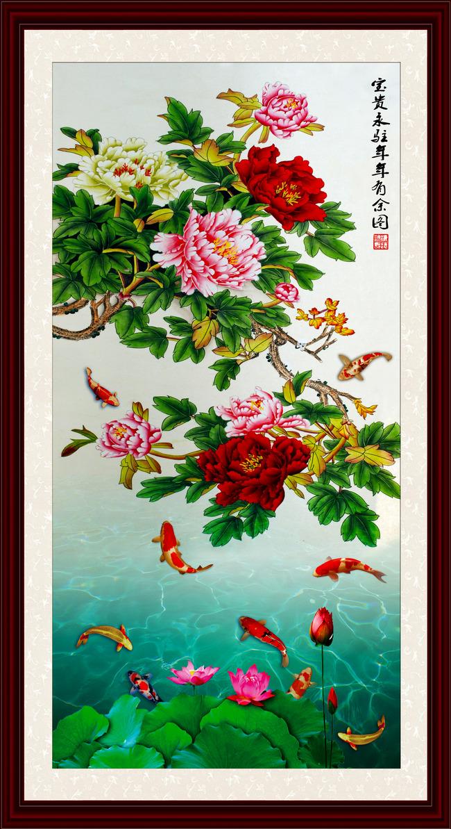 荷花牡丹鱼装饰画