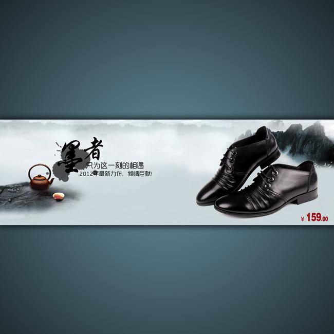 皮鞋宣传广告设计 店铺素材水墨画中国风鞋子鞋店 商务皮鞋海报 店招图片