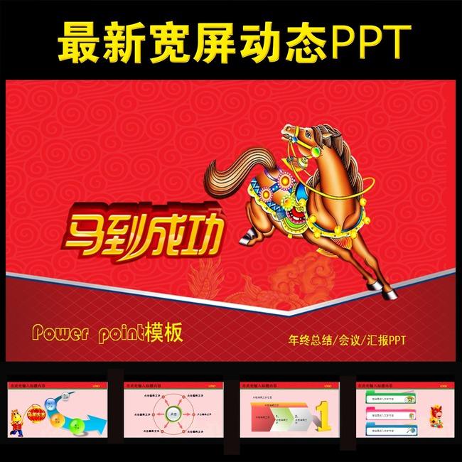喜庆2014马到成功年终总结ppt模板下载(图片编号:)