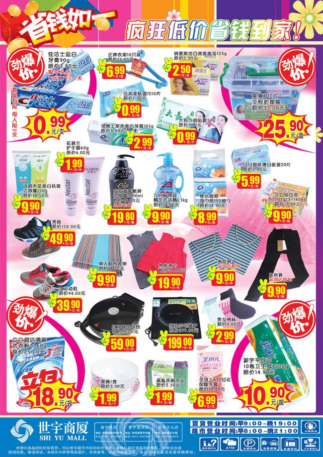 超市1周年店庆dm单宣传页  找相似 下一张> [版权图片] 台历图片