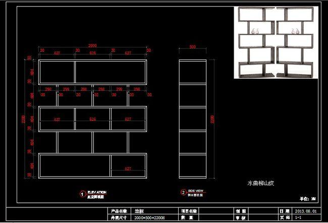 cad家具制作图