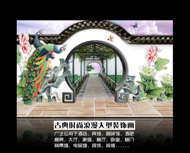 孔雀3d园林圆门月亮门牡丹电视背景墙