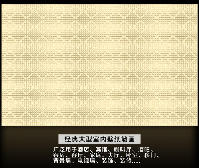中式经典花纹背景墙墙下载图片