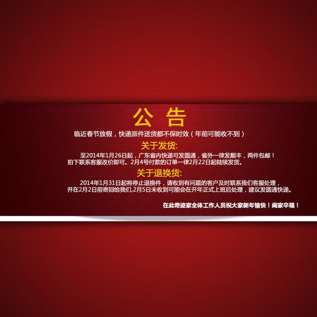 淘宝网店全屏首页春节公告促销海报模板设计 店铺素材 拍拍网新年公告
