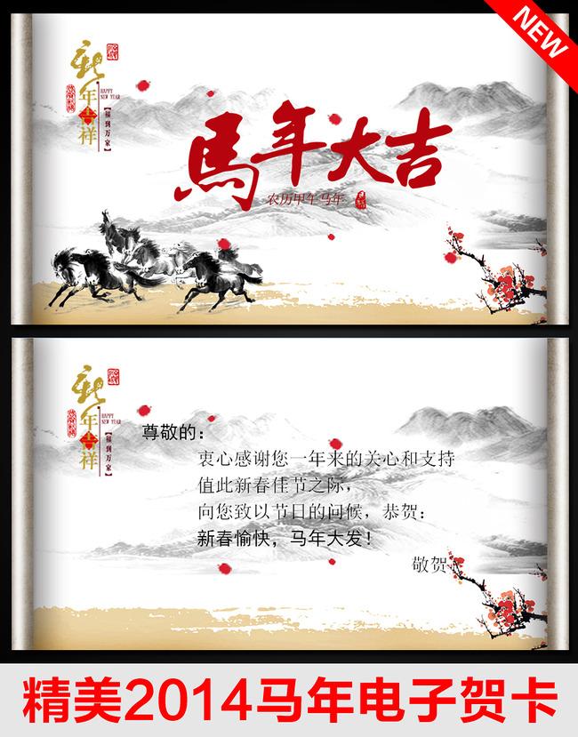 2014年新年春节元旦电子贺卡模板下载(图片编号:)