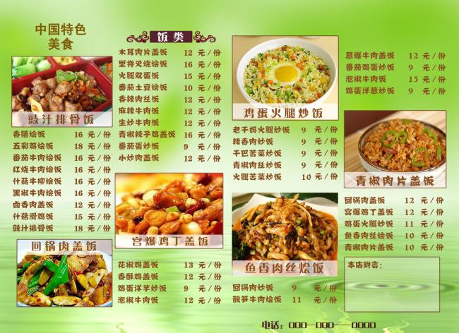 菜单模板 菜单设计 菜单背景