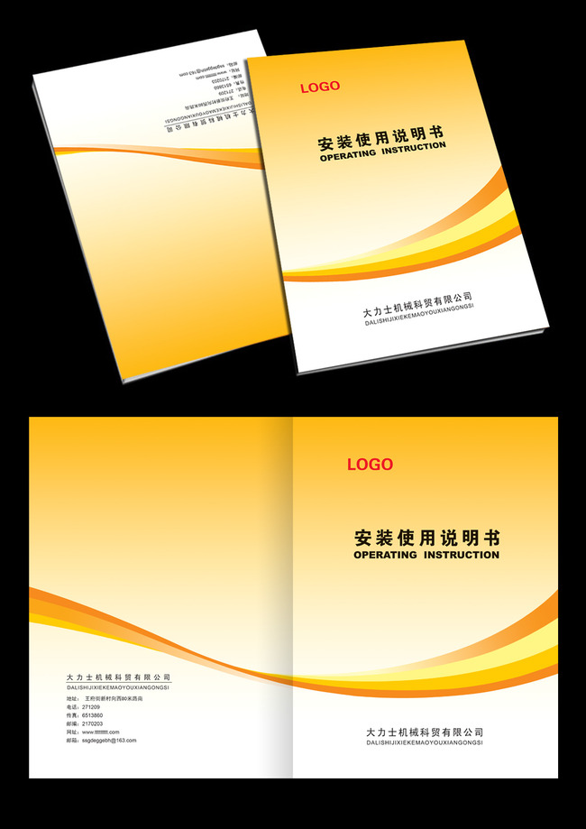 说明书封面设计模板下载(图片编号:11459813)