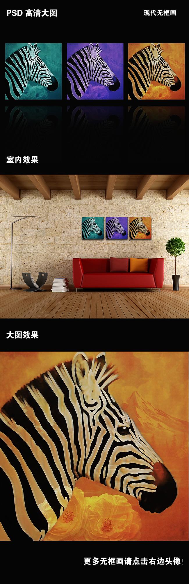 高清油画斑马模板下载(图片编号:11460568)_动物图案