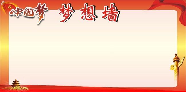 > 中国梦梦想墙