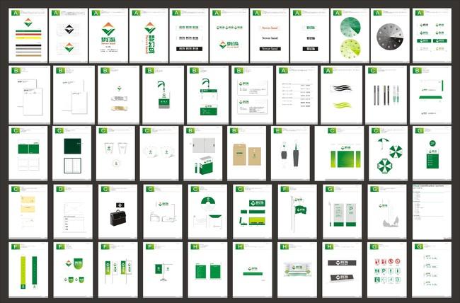 整套vi设计模板下载(图片编号:11460807)