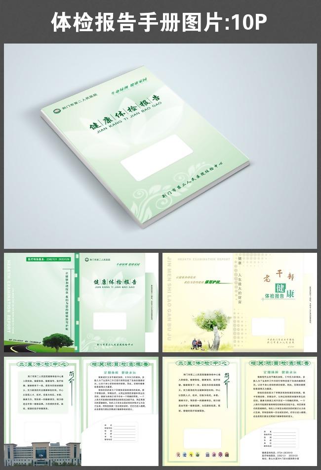 体检报告手册图片模板下载 11460877 招商 房地产画册